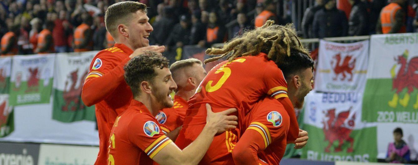 Збірна Уельсу стала останньою командою, яка кваліфікувалася на Євро-2020 через відбір