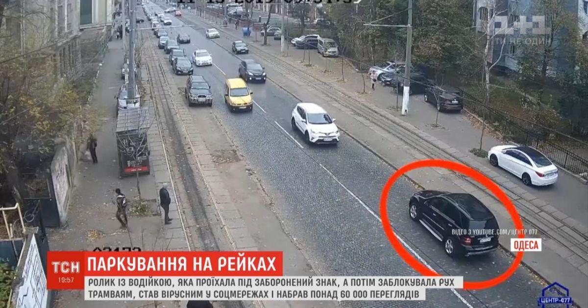 Камеры в Одессе зафиксировали новую героиню парковки: она выехала на в