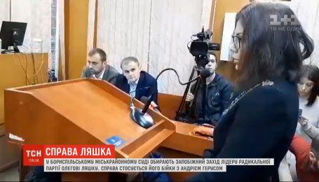 Буцегарні уникнув: суд відхилив прохання прокуратури про тримання Олега Ляшка під вартою
