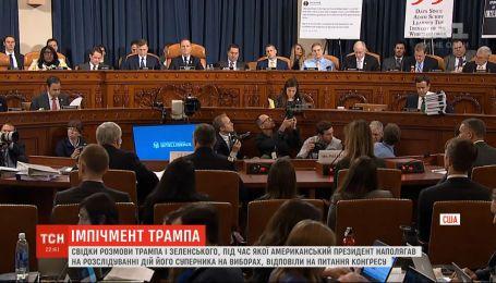 Імпічмент для Трампа в прямому ефірі: про Україну знову говорять на весь світ