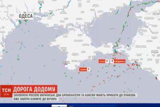 В порту Очакова надеются встретить буксир и два бронекатера, захваченные Россией в Керченском проливе