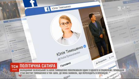 Зеленский и Тимошенко посмеялись друг над другом в соцсетях