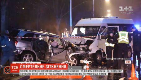 В Киеве лоб в лоб столкнулись микроавтобус и внедорожник, есть погибшие