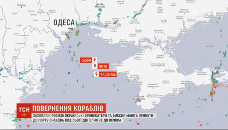 Захоплені Росією українські бронекатери та буксир мають прибути до Очакова