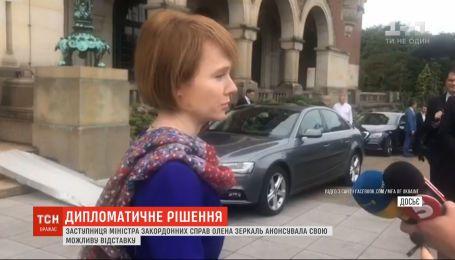 Заместитель главы МИД Елена Зеркаль анонсировала свою возможную отставку