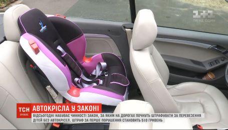 В Україні починають штрафувати за перевезення дітей без автокрісел