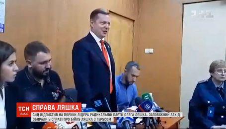 """Бійка Ляшка і Геруса: суд відпустив лідера """"Радикальної партії"""" на поруки"""