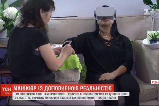 У салоні краси в США клієнткам пропонують скористатися окулярами із доповненою реальністю