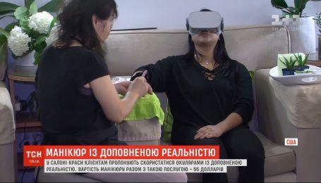 В салоне красоты в США клиенткам предлагают воспользоваться очками с дополненной реальностью