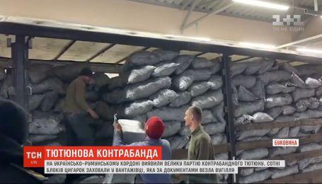 Велику партію контрабандного тютюну виявили прикордонники на Буковині