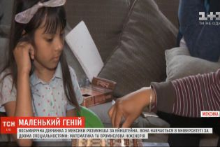 У Мексиці 8-річна дівчинка перевершила інтелектом Ейнштейна