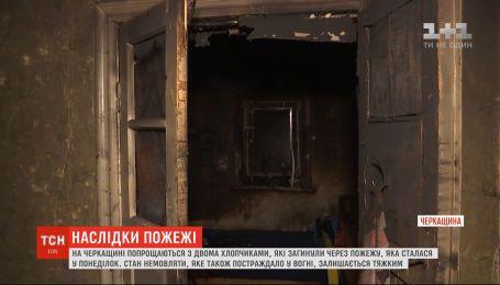 На Черкащині попрощаються з двома хлопчиками, які загинули у пожежі в приватному будинку