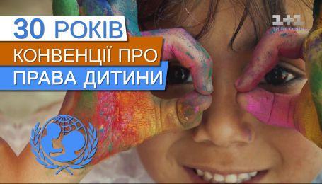 День прав дитини: чому важливо чути потреби наймолодших громадян