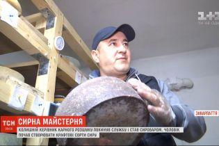 На Закарпатье бывший руководитель уголовного розыска покинул службу и стал сыроделом