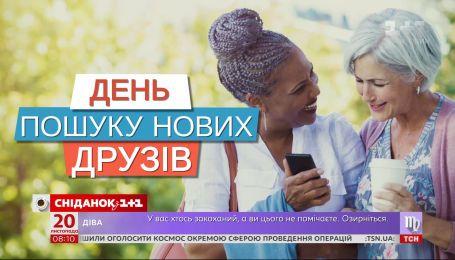 Умеют ли украинцы заводить новых друзей
