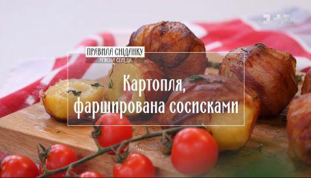 Картофель, фаршированный сосисками - Правила завтрака