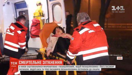 В Киеве в результате ДТП погибли два человека, еще восемь пострадали