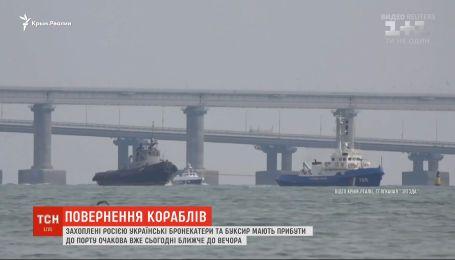 Корабли, которые Россия вернула через год после их захвата, вошли в территориальные воды Украины