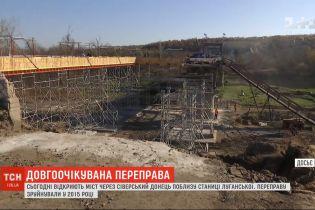 У Станиці Луганській відкривають відбудований пішохідний міст