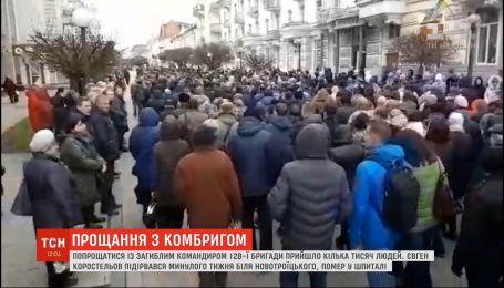 Несколько тысяч человек пришли проститься с погибшим комбригом Евгением Коростелевым в Сумах