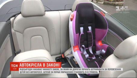 В Україні набув чинності закон про штрафи за перевезення дітей без автокрісла