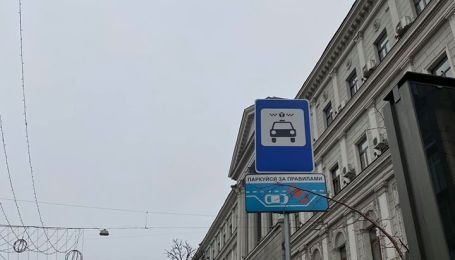 В центре Киева открывают стоянки для такси