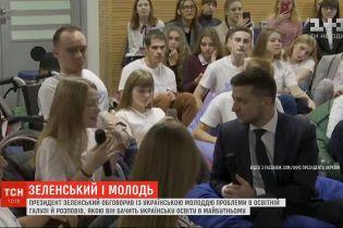 Зеленский хочет позволить студентам менять специальность во время обучения