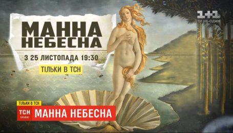 """ТСН покажет спецпроект """"Манна небесная"""""""