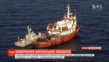 Разворовали все: в каком состоянии россияне вернули Украине захваченные корабли