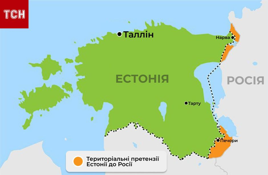 притензії Естонії до РФ