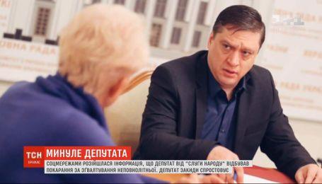Нардеп Іванісов відбув покарання за зґвалтування неповнолітньої – генпрокурор Рябошапка