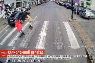 Украинца, который едва не сбил двух детей на пешеходном переходе, задержали в Польше