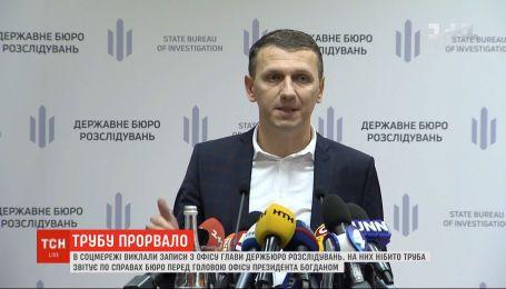 Сделать приоритетным дело Порошенко: в Сети появились записи разговоров главы ГБР