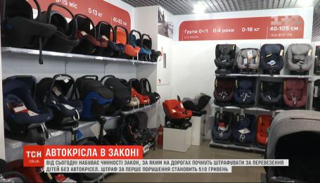 Штраф от 510 гривен: с 20 ноября действуют новые правила перевозок детей в авто