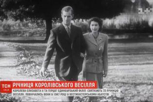 Королева Елизавета II и принц Филипп празднуют 72 годовщину свадьбы