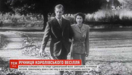 Королева Єлизавета II і принц Філіп святкують 72 річницю весілля