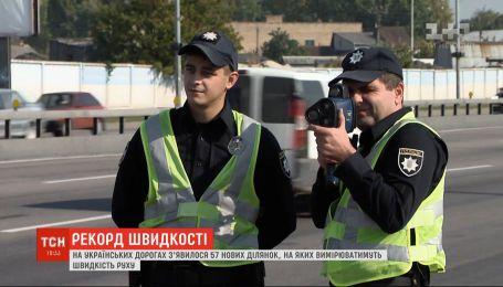 На украинских дорогах появятся 57 новых участков, где заработают TruCam