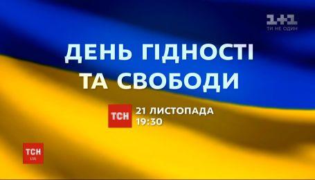 21 ноября ТСН анонсирует спецвыпуск ко Дню достоинства и свободы