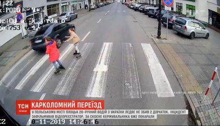 28-річний українець у Польщі ледь не наїхав на двох дівчаток на пішохідному переході