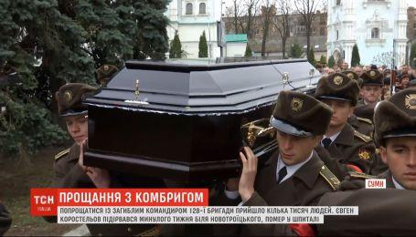 Многотысячная траурная процессия в честь погибшего Евгения Коростелева состоялась в Сумах