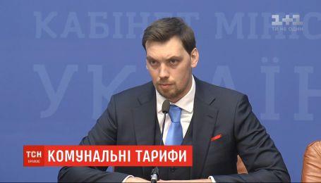 Опалення не дорожчатиме через скасування обмежень на тарифи - прем'єр Олексій Гончарук