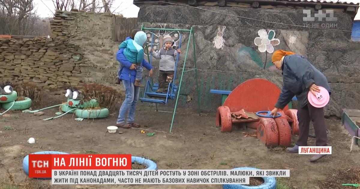 Дитинство на війні: як живуть маленькі українці під обстрілами на Донбасі