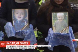 Двух братиков, погибших во время пожара в доме, похоронили в Черкасской области