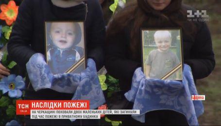 Двох братиків, які загинули під час пожежі у будинку, поховали на Черкащині