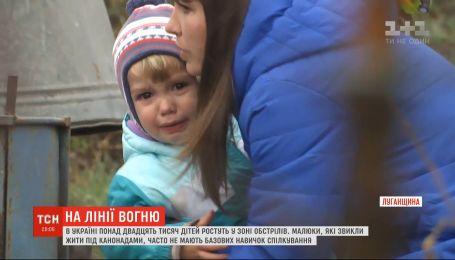 Понад 20 тисяч маленьких українців виростають у зоні обстрілів через російську агресію