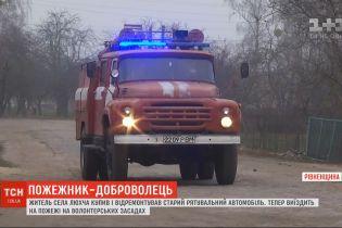 Селянин на Рівненщині полагодив старе рятувальне авто, аби допомагати пожежникам