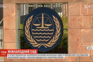 Захоплення Росією українських суден у Чорному морі розгляне арбітражний суд ООН
