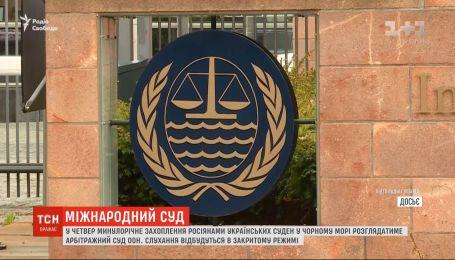 Захват Россией украинских судов в Черном море будет рассмотрит арбитражный суд ООН