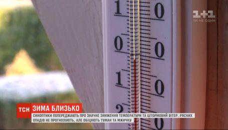 Українцям слід бути готовими до значного зниження температури й штормового вітру