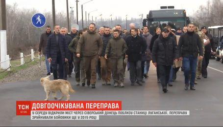В Станице Луганской открыли восстановленную переправу